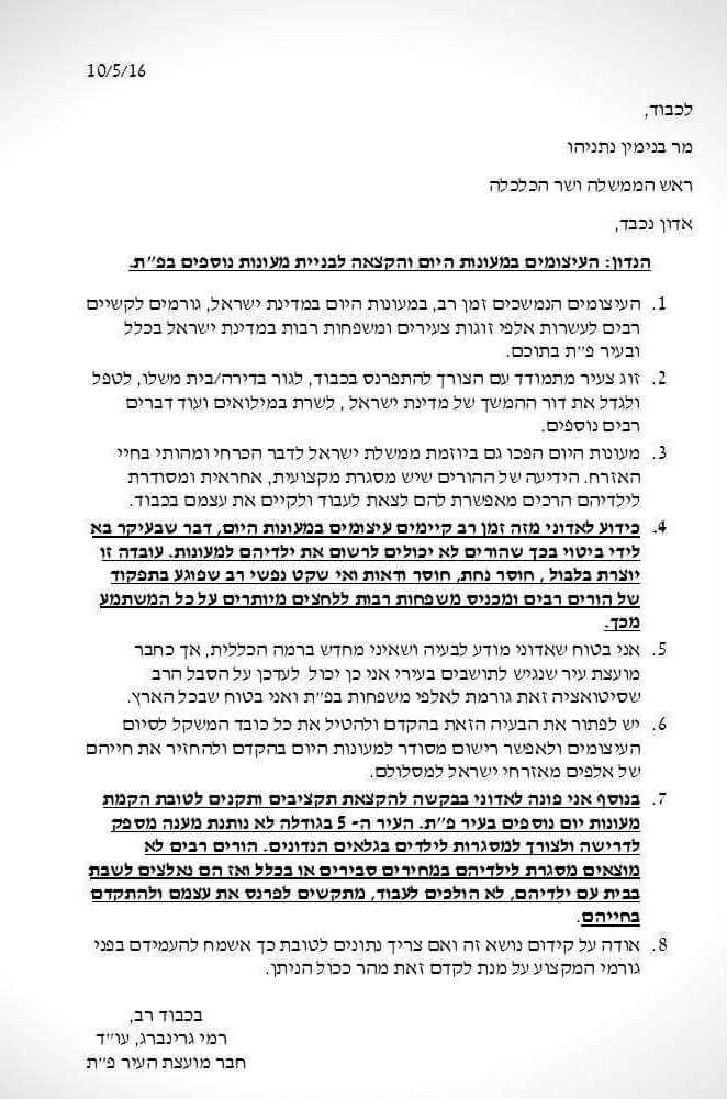 מכתב של רמי גרינברג לראש הממשלה