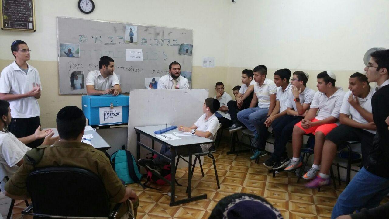 """תיכון מעיין פ""""ת - בחירות למועצת התלמידים"""