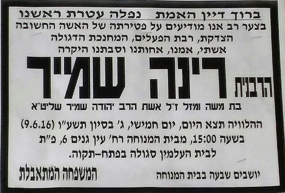 הרבנית רינה שמיר - פתח תקווה  - פתח תקוואי