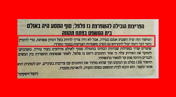 """ריח של הסתה נגד הציבור החרדי בעיתון הפונה לאוכלוסיה הדתית בפ""""ת"""