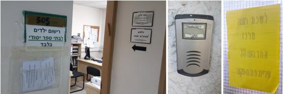"""מבקר המדינה: תנאים פיזיים ירודים במקומות מתן השירות בעיריית פ""""ת"""