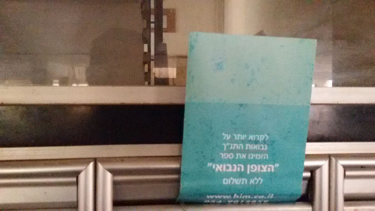 """להשכיחם תורתך: זהירות – חומר מיסיונרי הופץ בתיבות דואר במרכז פ""""ת"""