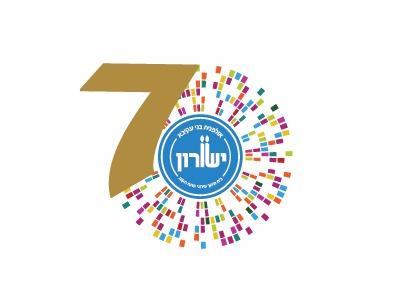 """נבחר לוגו שנת ה – 70 לאולפנית בנ""""ע ישורון בפ""""ת"""