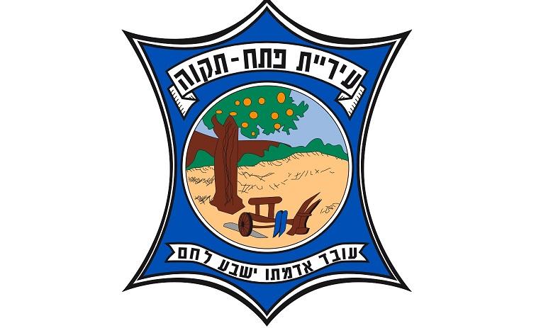 שינוי בסמל העיר ידרוש רוב של 75% מחברי המועצה