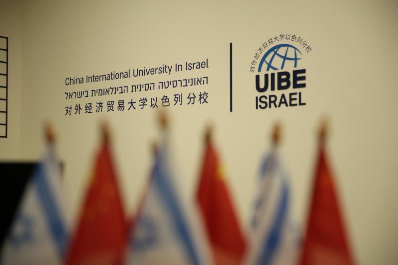 """המל""""ג נתנה רישיון לפתיחת UIBE-ISRAEL האוניברסיטה הסינית הבינלאומית בישראל שתקום בפ""""ת"""