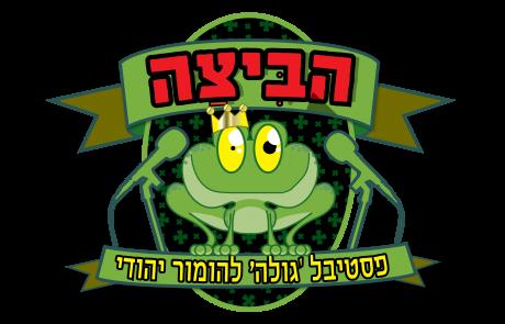 פסטיבל הביצה להומור יהודי יתקיים בפתח תקווה בפעם השנייה