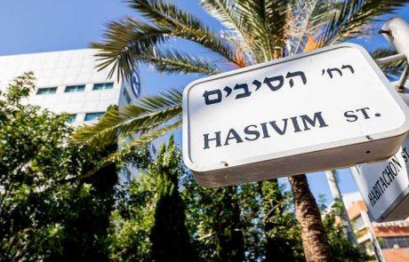 עיריית פתח תקווה מקדמת בניית מלון עסקים ברמת סיב