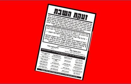 """השבת: הפגנה נגד חילול שבת בפ""""ת. גרינברג: """"אמשיך לפעול למען אחדות העיר"""""""
