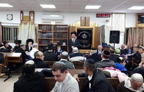 """סיום הש""""ס במסגרת לימוד הדף היומי בבית הכנסת 'שארית ישראל'"""