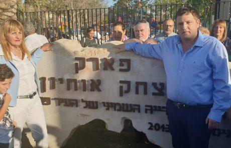 מרגש: 'הפארק הגדול' נקרא על שמו של ראש העיר לשעבר יצחק אוחיון