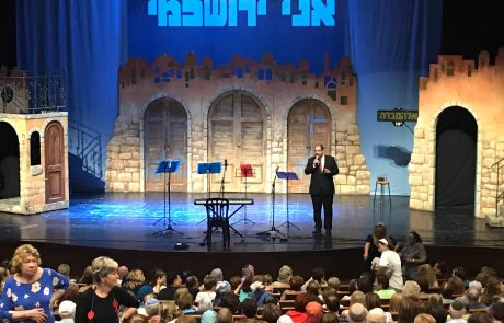 """מאות גמלאי מקפ""""ת השתתפו באירוע מיוחד ב'היכל התרבות' לכבוד ירושלים"""