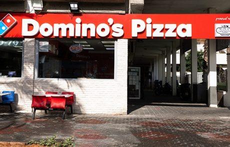 """לראשונה – """"דומינו'ס פיצה למהדרין"""""""