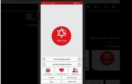 """קורונה אונליין: מענה אוטומטי באפליקציית 'מד""""א שלי'"""