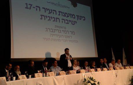 """ישיבה חגיגית של מועצת העיר פ""""ת בראשות רמי גרינברג"""