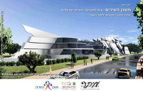 לראשונה בארץ:  משכן השירים – בית למוסיקה יהודית-ישראלית  יוקם בפתח תקווה