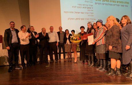 בית הספר היסודי הממלכתי דתי 'נצח ישראל פתח תקוה' קיבל  את פרס החינוך הדתי הארצי