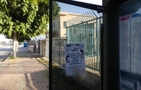 עיריית פתח תקווה: אכיפה חסרת פשרות כנגד תליית מודעות פיראטיות