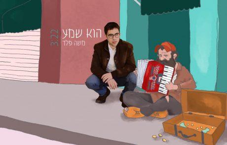 """צפו: האמן והיוצר הפתח תקוואי משה פלד בסינגל-קליפ שני – """"הוא שמע"""""""