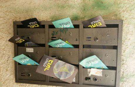 """בפעם השנייה החודש: חומר מיסיונרי חולק בתיבות הדואר בפ""""ת"""