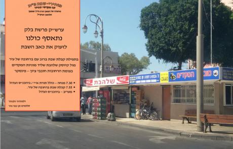 """השבת: """"מזהירי השבת"""" בהפגנת מחאה על קדושת השבת במרכז העיר"""