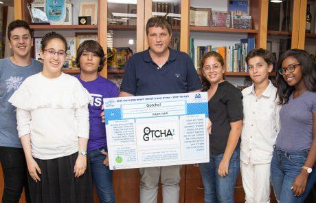 תלמידי יוזמת Gotcha שזכו במקום הראשון נפגשו עם ראש העיר גרינברג